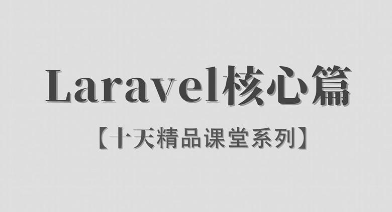 Laravel / 核心篇