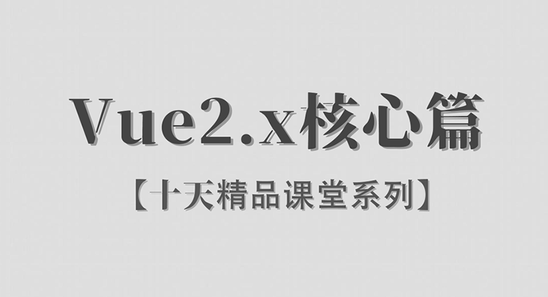 Vue2.x / 核心篇