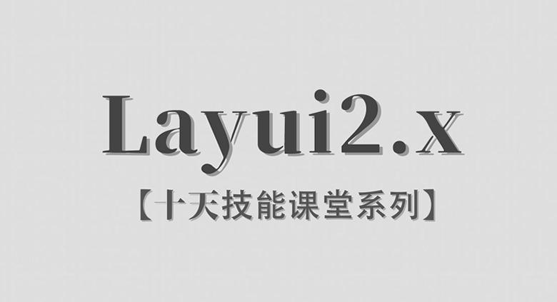 Layui2.x