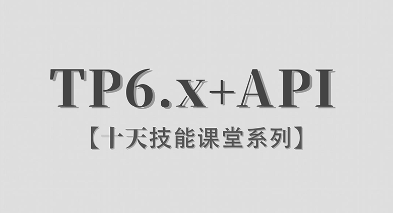 ThinkPHP6.x / API接口